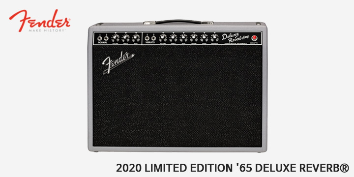 2020 리미티드 에디션!!!Fender 기타앰프 2020 LIMITED EDITION '65 DELUXE REVERB®