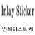 Inlay Stickers